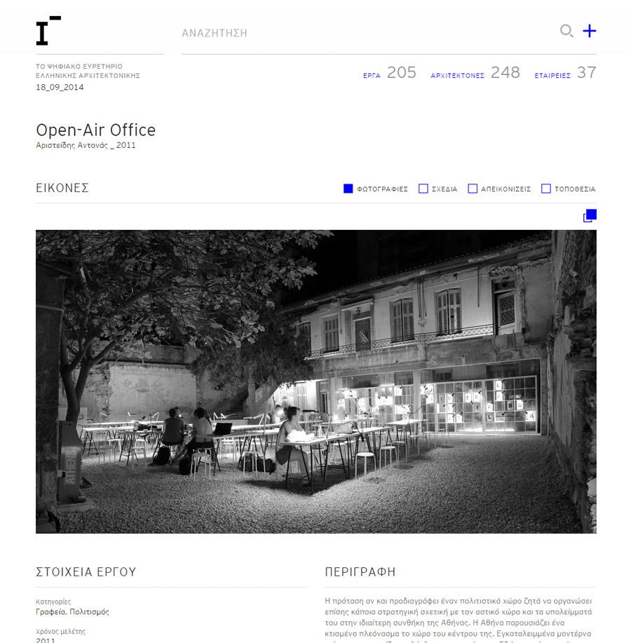 Open Air Office - ΔΟΜΕΣ INDEX